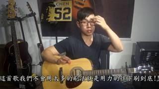 【庭音樂】Tim 老師木吉他教學 曾經瘋狂 Chen 52by滅火器