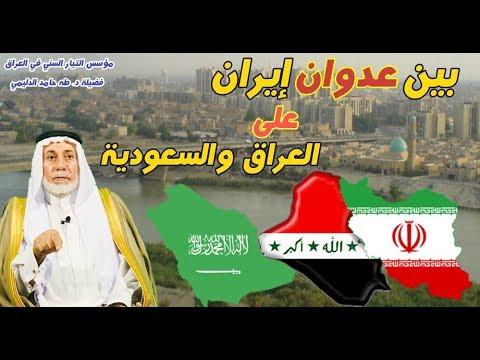 بين عدوان إيران على العراق / أيلول 1980 والسعودية /إيلول 2019