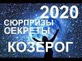 ♑КОЗЕРОГ. СЕКРЕТЫ. СЮРПРИЗЫ 2020 ГОДА. ТАРО-ПРОГНОЗ.