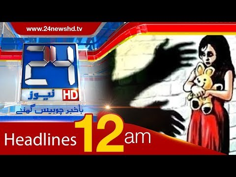 News Headlines | 12:00 AM | 13 January 2018 | 24 News HD