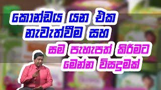 කොන්ඩය යන එක නැවැත්වීම සහ සම පැහැපත් කිරීමට මෙන්න විසදුමක් | Piyum Vila | 24 - 08 -2020 | Siyatha TV Thumbnail