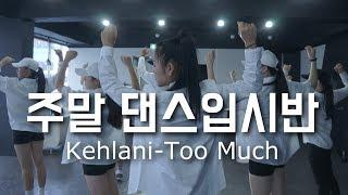 kehlani - too much urban dance…