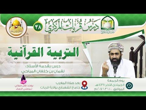 (٣٨) التربية القرآنية أ. لقمان المياحي