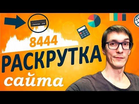 Как раскрутить сайт самостоятельно до 8000 посетителей | SEO продвижение сайта в Яндексе и Google