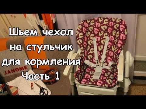 Накидка на стул для кормления ребенка своими руками