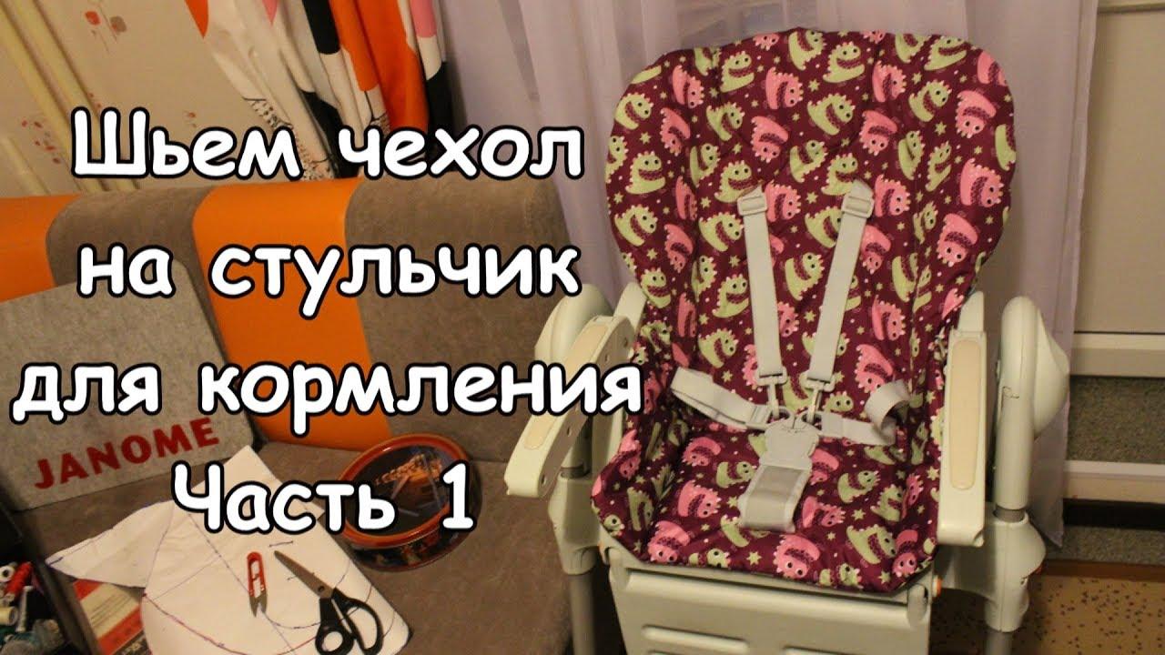Как сшить накладку на стуле фото 117