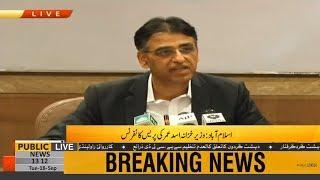 Finance Minister Asad Umar press conference | 18 September 2018 | Public News