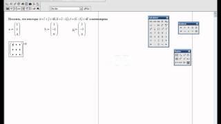 MathCad компланарность векторов.wmv