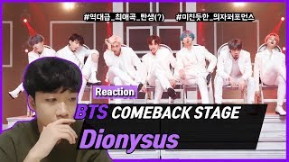 [Eng sub] 방탄소년단 컴백 스페셜 : Dionysus 라이브 무대 리액션 (BTS Comeback Special : Live Stage Reaction)