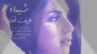 عرفت اختار / شيماء سليمان / حصرياًجديد 2019 💫