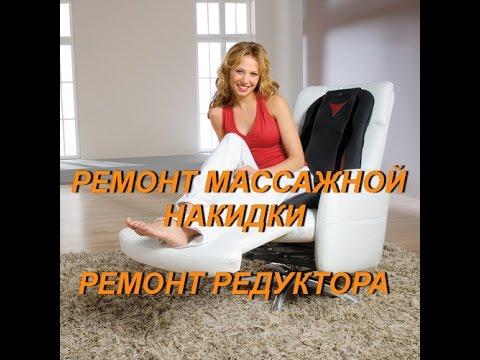РЕМОНТ МАССАЖНОЙ НАКИДКИ   REPAIR OF MASSAGE PILLOW-SHAM