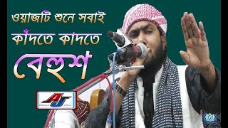 Download lagu mufti shoaib ahmed ashrafi ওয জট শ ন সব ই ক দত ক দত ব হ শ Islamic Waz Bangla New Waz new waj MP3