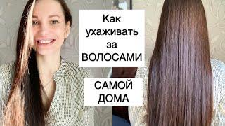 УХОД ЗА ВОЛОСАМИ в домашних условиях КАК ОТРАСТИТЬ длинные волосы КАК ВОССТАНОВИТЬ ВОЛОСЫ