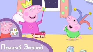 Мультфильмы Серия - Свинка Пеппа - S01 E30 Без родителей (Серия целиком)