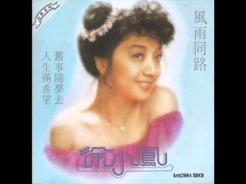 徐小鳳 - 風雨同路 (1978) - YouTube