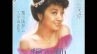 徐小鳳 - 風雨同路 (1978)