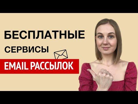 ТОП 5 БЕСПЛАТНЫХ сервисов для Email рассылок