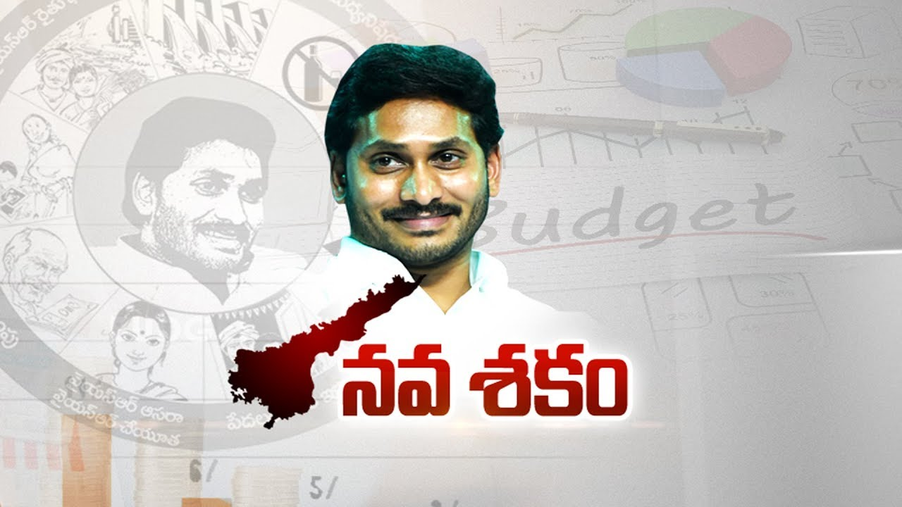 Image result for What is new in YS Jagan first Budget