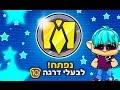 שיטת דרגה 10 ~ Shmoel Mikmak