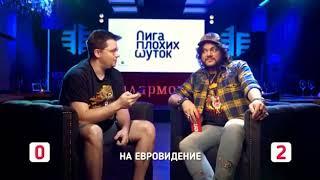Лига плохих шуток Гарик Харламов Киркоров Камеди