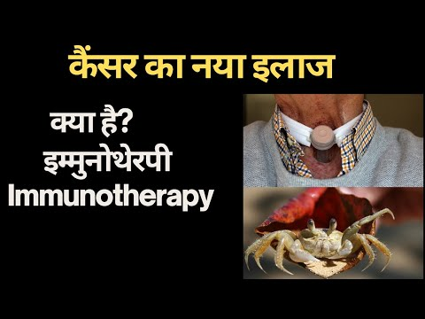 interview #1 Cancer's news treatment Immunotherapy, what is immunotherapy in hindi?