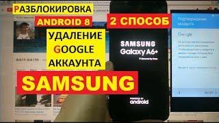 Samsung A6+ FRP (2 способ) A605F Разблокировка аккаунта google android 8