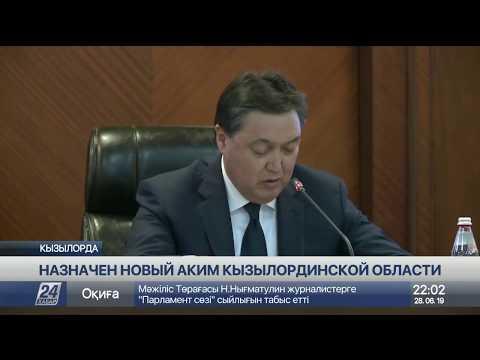 Куанышбек Искаков назначен акимом Кызылординской области