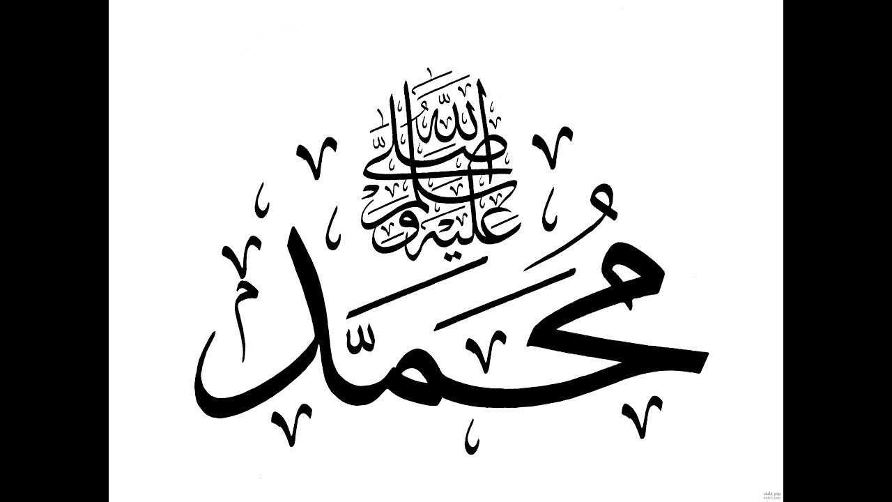 عرفنى - A gift for the birth of the Prophet - YouTube