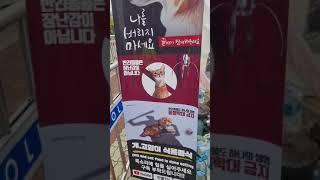 오늘 국회천막농성 주최자는 개식용금지님 이세요^^