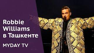 Robbie Williams like never before. Tashkent - Uzbekistan. Amazing LIVE. Feel. Angels. Love my life.