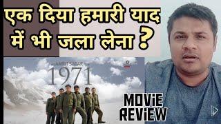 1971 ll bollywood hindi movie REVIEW ll manoj bajpai ll akhilogy