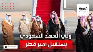 ولي العهد السعودي يستقبل أمير قطر في مطار العلا