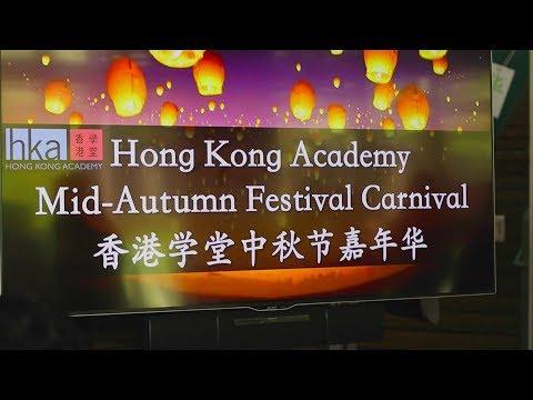 PS Mid-Autumn Festival Carnival 2017