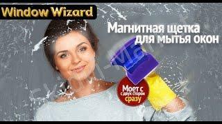 Магнитные щетки для мытья окон Window Wizard