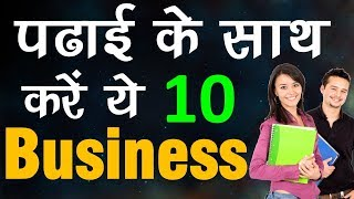 Startup ideas for Students | Business Ideas for Students hindi\Urdu...