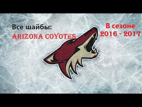 All goals. Arizona Coyotes. NHL season 2016-2017. Part2.