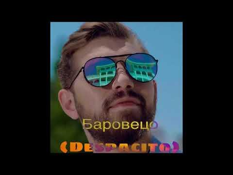 ISMAIL MATEV BAROVETSO 2018 / ИСМАИЛ МАТЕВ БАРОВЕЦО 2018 (DESPACITO)