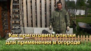 Как приготовить опилки для применения в огороде