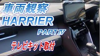 6BA-MXUA80 新型ハリアーのZグレード 黒い車は多いけどプレシャスブラックパールです。 内装色ブラックが多いけど…ブラウンです。 今回は、TV-KITの取り付け作業をし ...