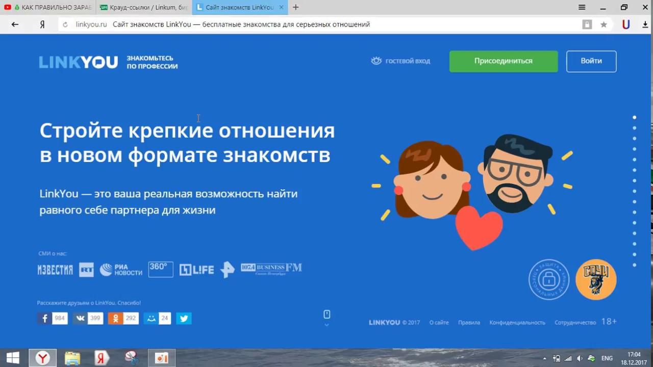 Сайты знакомств с зароботком