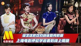 综艺这把双刃剑该如何把握 上海电影评论学会表彰线上揭晓【中国电影报道 | 20200625】