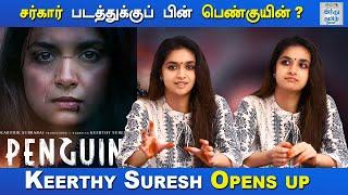 keerthy-suresh-latest-interview-penguin-karthik-subbaraj-hindu-tamil-thisai