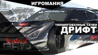 GRID Autosport - Тюнингованные тачки. Дрифт