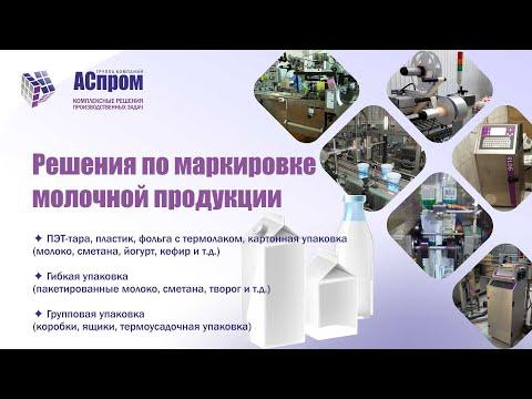Маркировка продукции в молочной промышленности