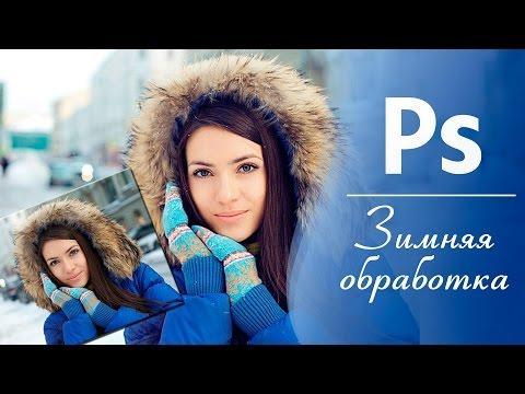 Зимняя обработка фотографии / Adobe Photoshop
