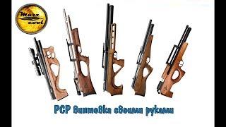 Как собрать ПСП, PCP винтовку своими руками №1