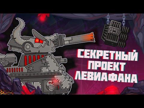 Секретный проект Левиафана - Мультики про танки