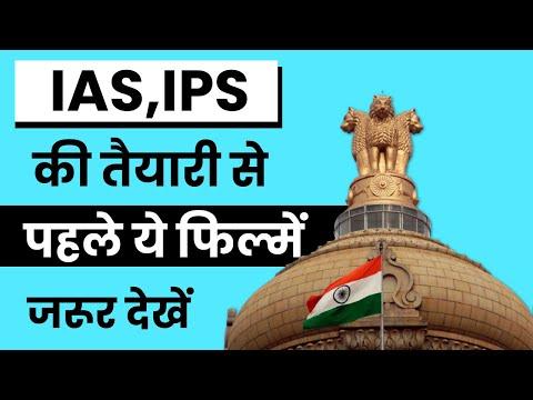 IAS IPS की तैयारी से पहले ये फिल्में जरूर देखें || Hindi Films for IAS IPS Aspirants || prabhat exam