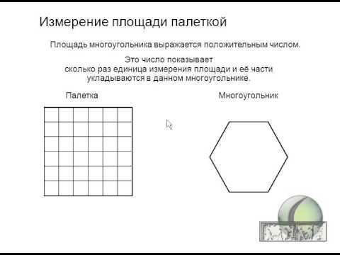 Палетка по математике 4 класс как сделать фото 74