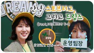 [박은빈] 안녕 스토브리그.... 안녕 세영팀장님...…